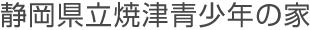 静岡県立焼津青少年の家