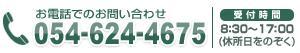 お電話でのお問い合わせ 054-624-4675 受付時間/8:30~17:15(休所日をのぞく)